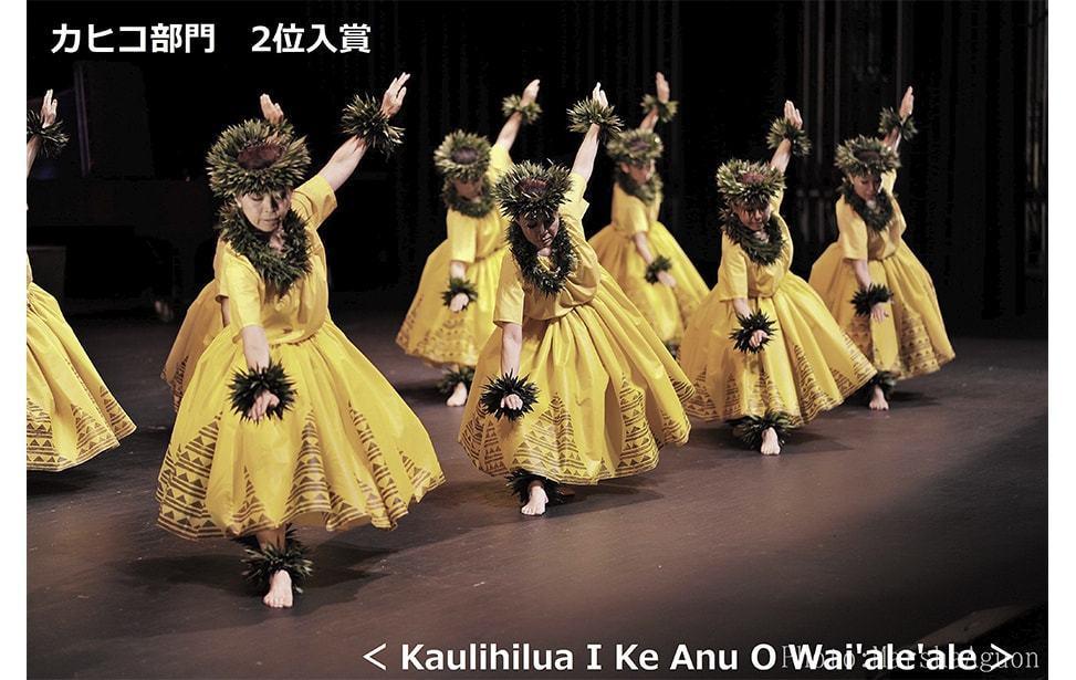 0013_Maui18_3kahiko