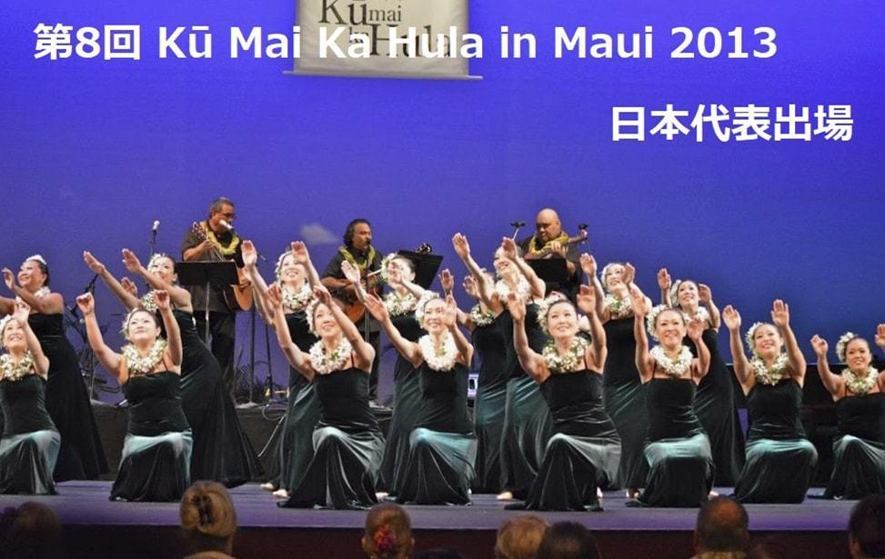 0037_Maui13_1Auana