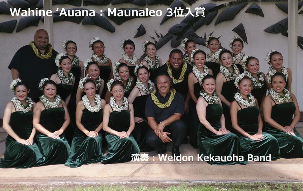 0039_Maui13_3Auana