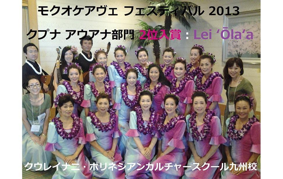 0042_Moku2013_1九州校_2nd
