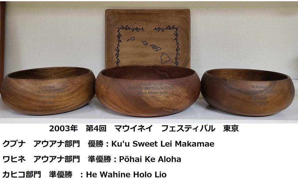 0053_Maui2003